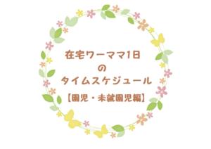 在宅ワーママ1日のタイムスケジュール【園児1人・未就園児1人の場合】