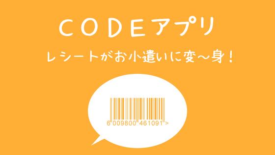 CODEアプリ