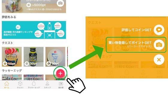 codeアプリ登録方法2
