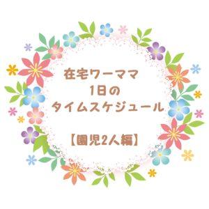 在宅ワーママ1日のタイムスケジュール【園児2人の場合】