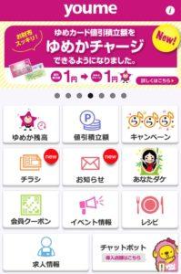 ゆめタウンアプリ画面
