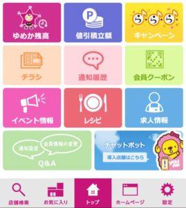 ゆめタウンアプリ