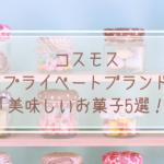 コスモスお菓子on365