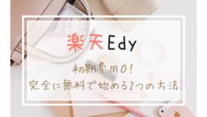 楽天Edy無料