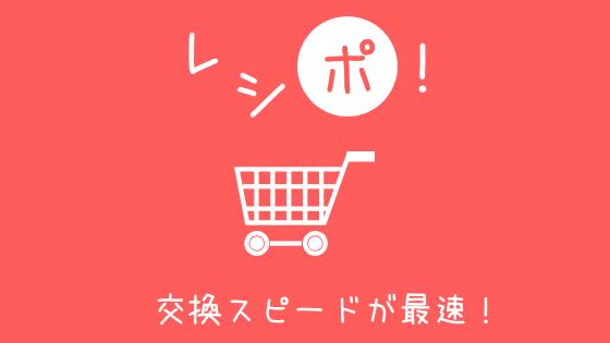 レシポ!アプリ