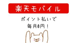 【楽天モバイル】ポイント払いで毎月の通信費が実質0円に!