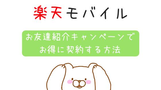 楽天モバイルお友達紹介キャンペーン