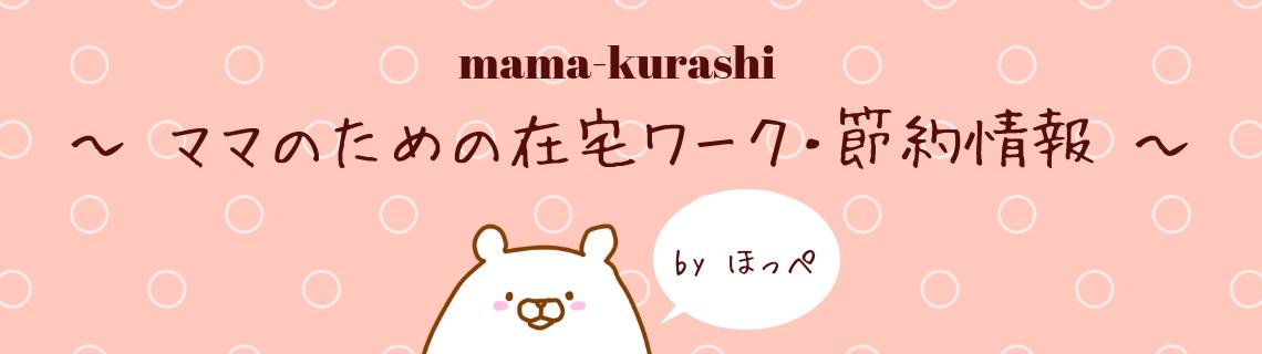 mama-kurashi
