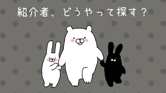 楽天モバイル紹介者