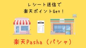 楽天Pashaパシャ