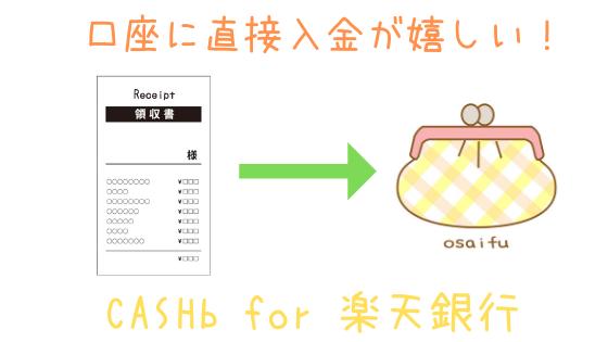CASHb for 楽天銀行
