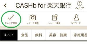 cashb楽天銀行3