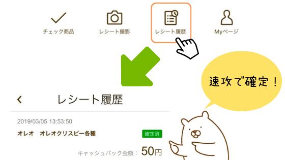 cashb楽天銀行6