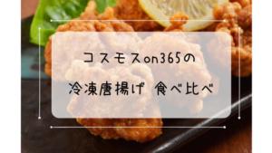 コスモスon365の冷凍唐揚げ