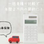 自動車保険一括見積りサイト
