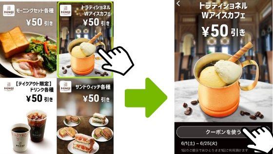 上島珈琲店クーポン2