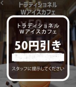 上島珈琲店3