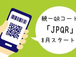 統一QRコードJPQR