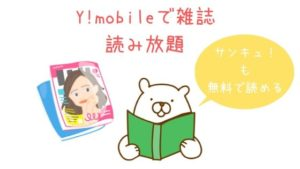 Y!mobileで雑誌 読み放題