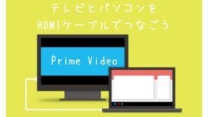 プライムビデオを テレビで見る