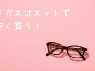 メガネはネットで安く買う楽天