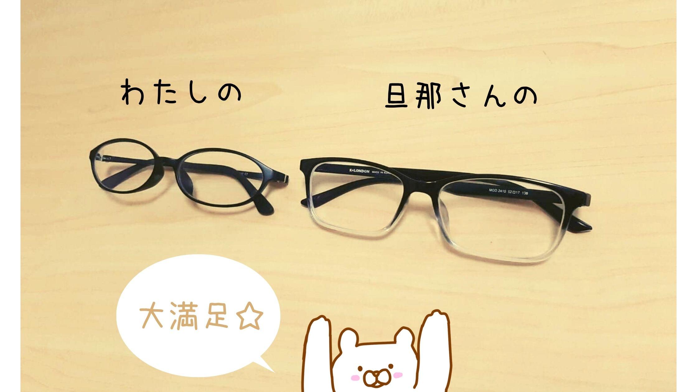 メガネはネットで安く買う5