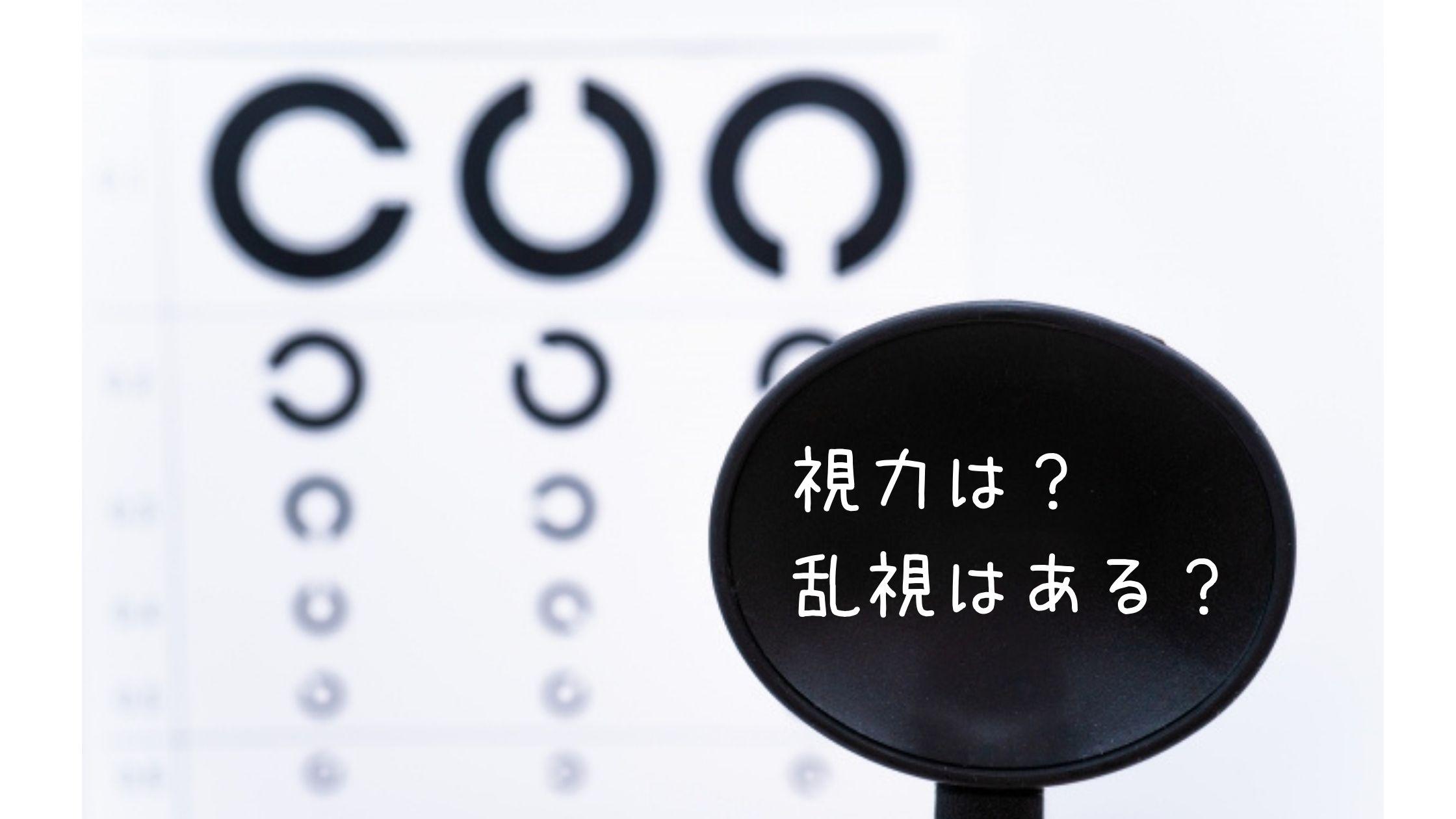 メガネネット安い視力乱視