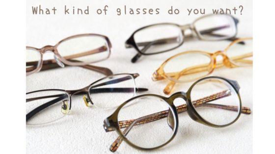 メガネはネットで安く買う希望
